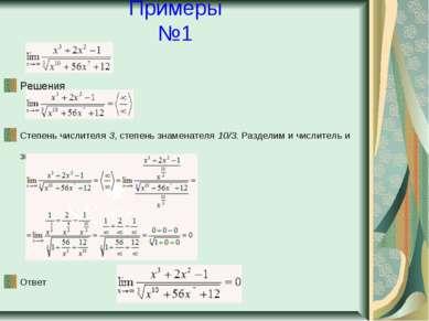 Примеры №1 Решения Степень числителя3, степень знаменателя10/3. Разделим и ...
