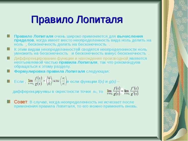 Правило Лопиталя Правило Лопиталяочень широко применяется длявычисления пре...