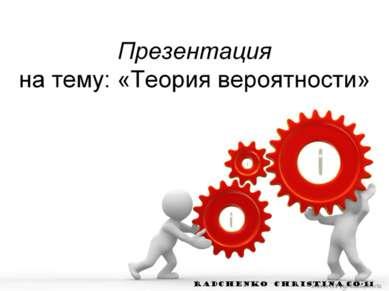 Презентация на тему: «Теория вероятности» Radchenko Christina CO-11
