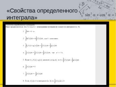 «Свойства определенного интеграла» Текст слайда