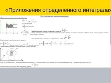 «Приложения определенного интеграла»
