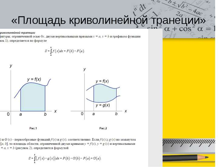 «Площадь криволинейной транеции» Текст слайда