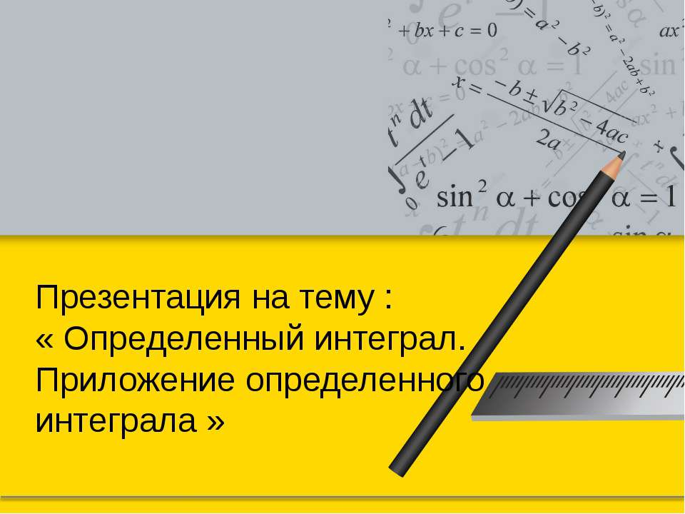 Презентация на тему : « Определенный интеграл. Приложение определенного интег...