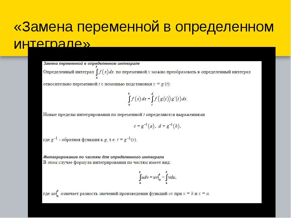 «Замена переменной в определенном интеграле»