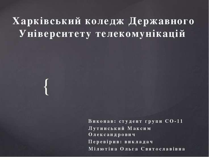 Харківський коледж Державного Університету телекомунікацій Виконав: студент г...
