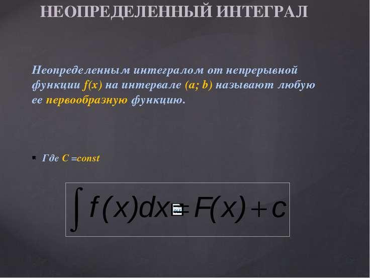 Неопределенным интегралом от непрерывной функции f(x) на интервале (a; b) наз...