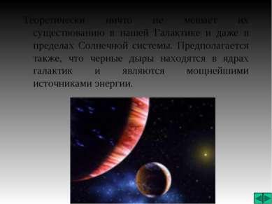 Теоретически ничто не мешает их существованию в нашей Галактике и даже в пред...