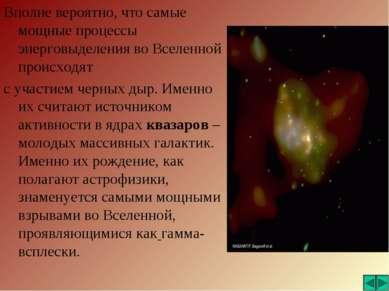 Вполне вероятно, что самые мощные процессы энерговыделения во Вселенной проис...