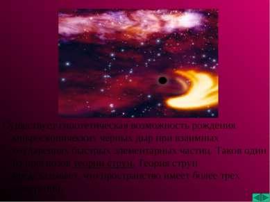 Существует гипотетическая возможность рождения микроскопических черных дыр пр...
