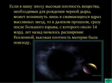 Если в нашу эпоху высокая плотность вещества, необходимая для рождения черной...