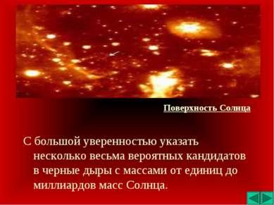 Поверхность Солнца С большой уверенностью указать несколько весьма вероятных ...