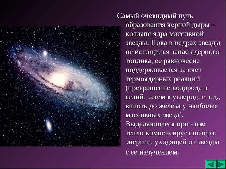 Самый очевидный путь образования черной дыры – коллапс ядра массивной звезды....