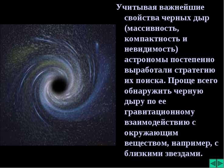 Учитывая важнейшие свойства черных дыр (массивность, компактность и невидимос...