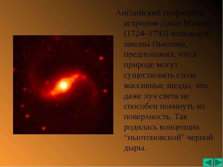 Английский геофизик и астроном Джон Мичелл (1724–1793) используя законы Ньюто...