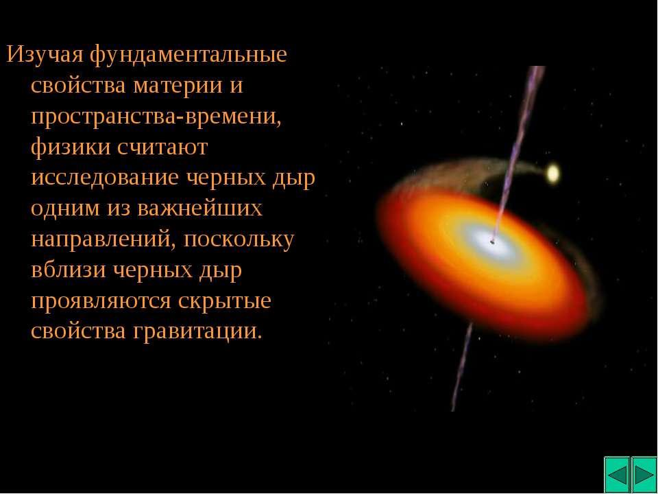 Изучая фундаментальные свойства материи и пространства-времени, физики считаю...