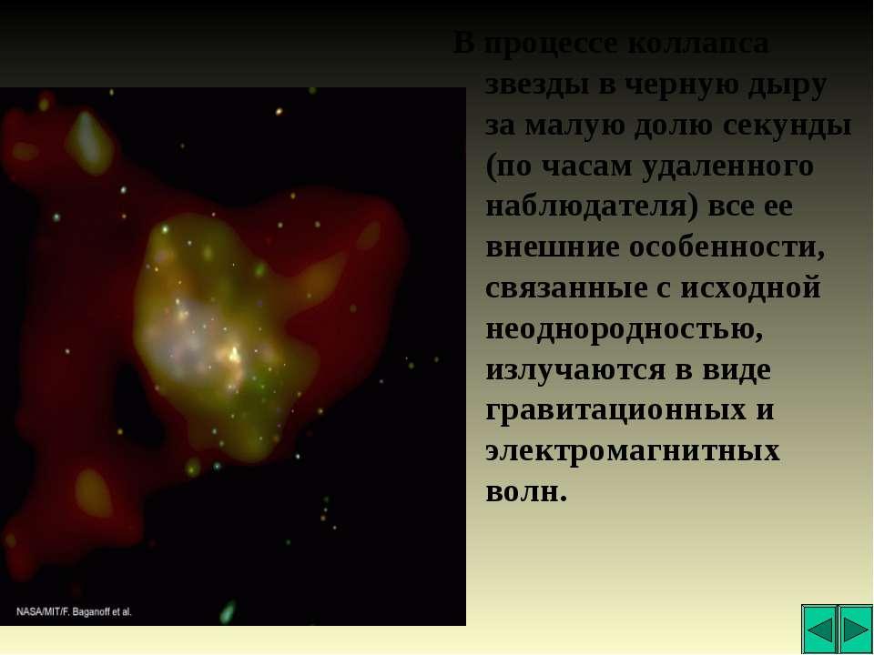 В процессе коллапса звезды в черную дыру за малую долю секунды (по часам удал...