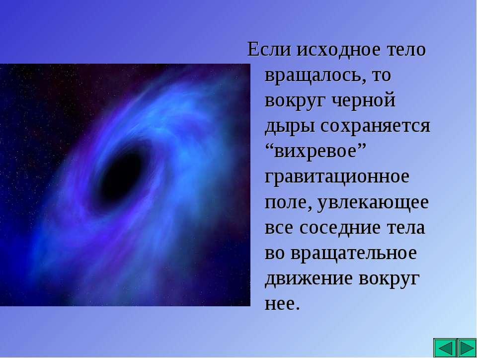 """Если исходное тело вращалось, то вокруг черной дыры сохраняется """"вихревое"""" гр..."""