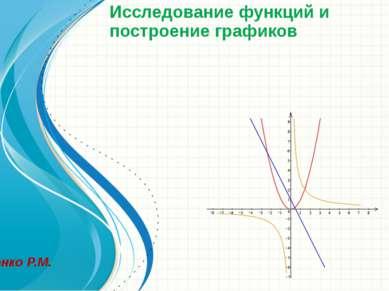 Исследование функций и построение графиков Кириченко Р.М. СО-11 Образец загол...
