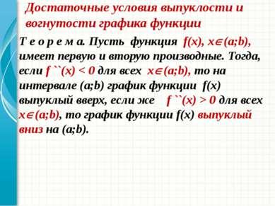1 2 График выпуклый - убывает tg - убывает f `(x) – убывает f ``(x) < 0 Графи...