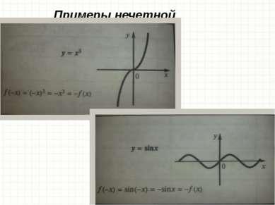 Примеры нечетной функции