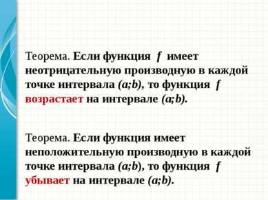 Теорема. Если функция f имеет неотрицательную производную в каждой точке инте...