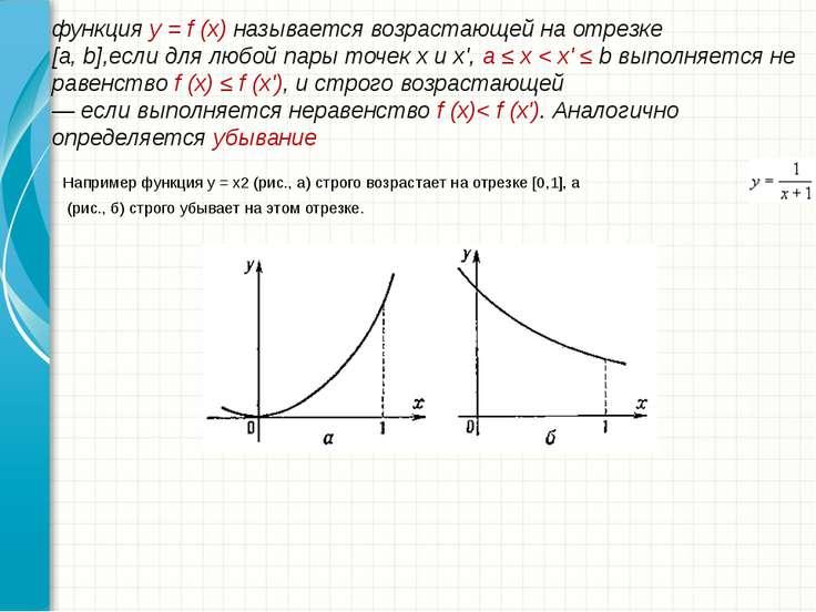 функцияy=f(x)называетсявозрастающейнаотрезке [a,b],еслидлялюбойп...