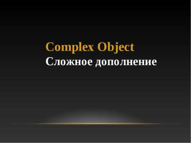 Complex Object Сложное дополнение