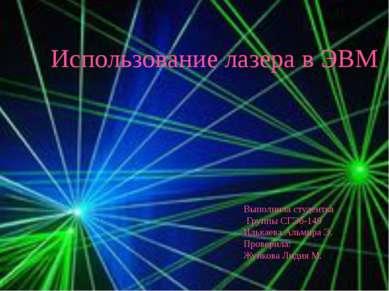 Использование лазера в ЭВМ Выполнила студентка Группы СГЭб-149 Илькаева Альми...