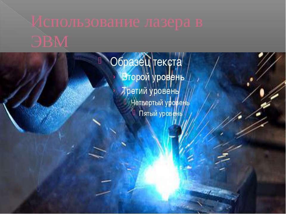 Использование лазера в ЭВМ