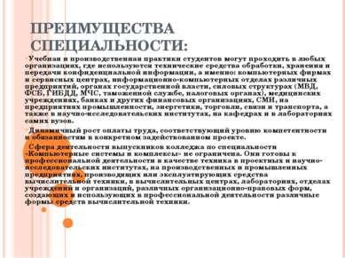 ПРЕИМУЩЕСТВА СПЕЦИАЛЬНОСТИ: Учебная и производственная практики студентов мог...