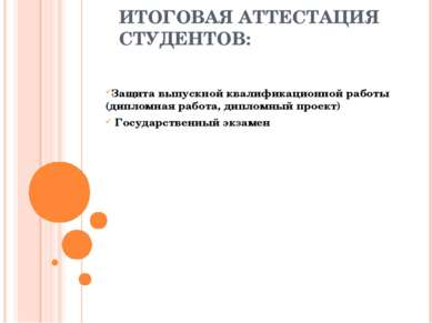 ИТОГОВАЯ АТТЕСТАЦИЯ СТУДЕНТОВ: Защита выпускной квалификационной работы (дипл...
