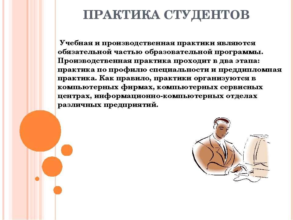 ПРАКТИКА СТУДЕНТОВ Учебная и производственная практики являются обязательной ...