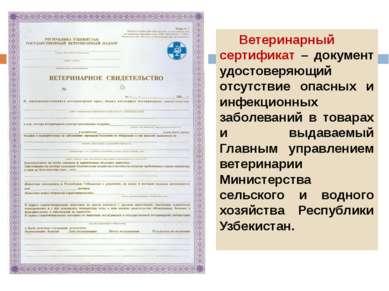 Ветеринарный сертификат – документ удостоверяющий отсутствие опасных и инфекц...