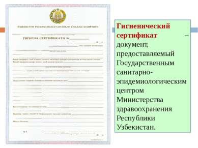 Гигиенический сертификат – документ, предоставляемый Государственным санитарн...