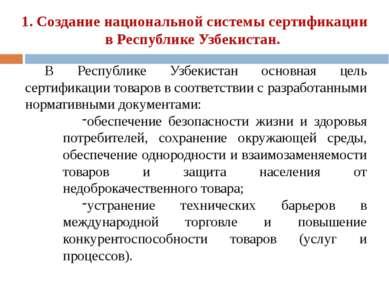 1. Создание национальной системы сертификации в Республике Узбекистан. В Респ...