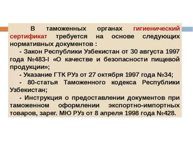 В таможенных органах гигиенический сертификат требуется на основе следующих н...