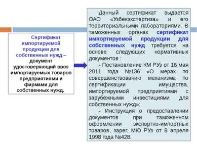 Сертификат импортируемой продукции для собственных нужд – документ удостоверя...