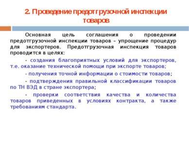 2. Проведение предотгрузочной инспекции товаров Основная цель соглашения о пр...