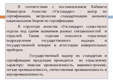В соответствии с постановлением Кабинета Министров Агенство «Узстандарт» - це...