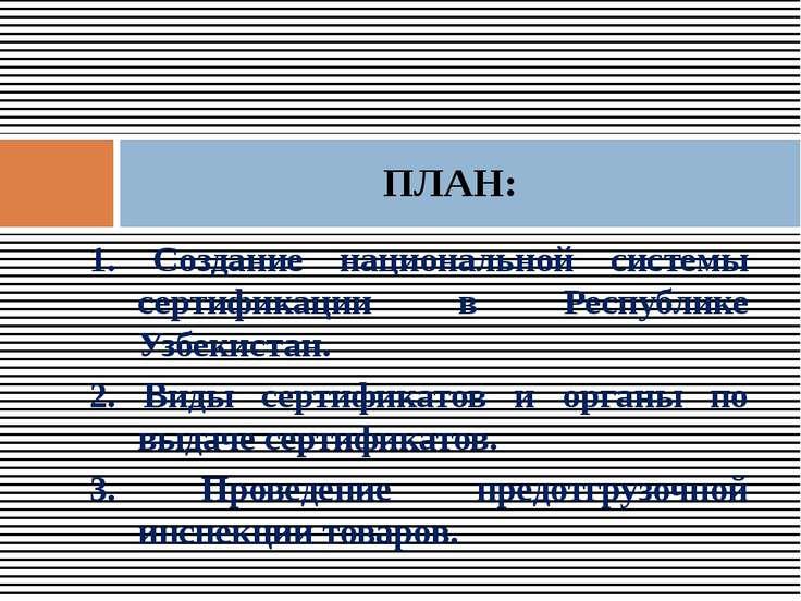 1. Создание национальной системы сертификации в Республике Узбекистан. 2. Вид...