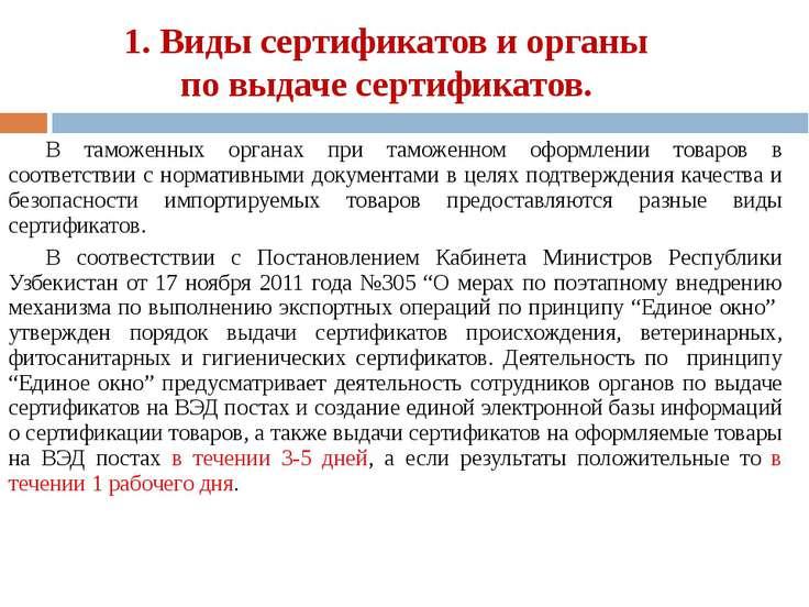 В таможенных органах при таможенном оформлении товаров в соответствии с норма...