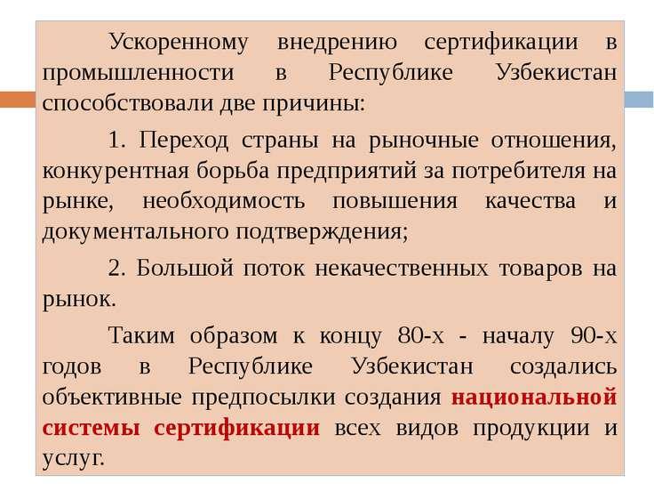 Ускоренному внедрению сертификации в промышленности в Республике Узбекистан с...