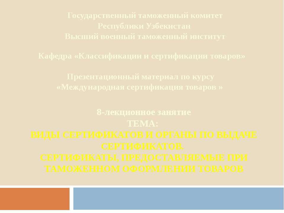 Государственный таможенный комитет Республики Узбекистан Высший военный тамож...