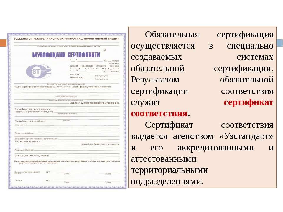 Обязательная сертификация осуществляется в специально создаваемых системах об...