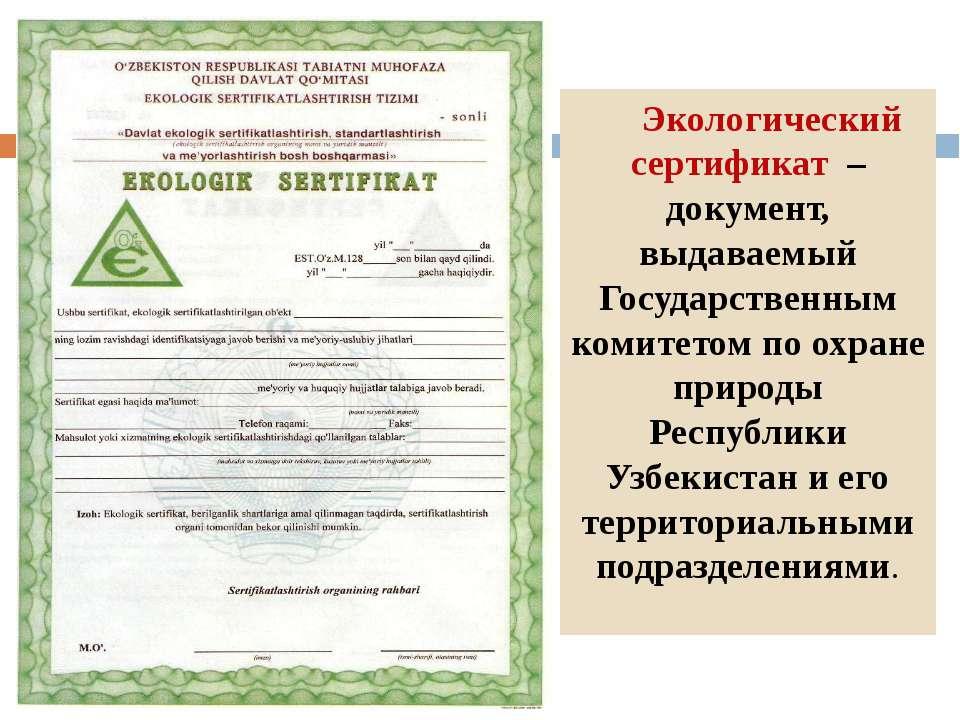Экологический сертификат – документ, выдаваемый Государственным комитетом по ...