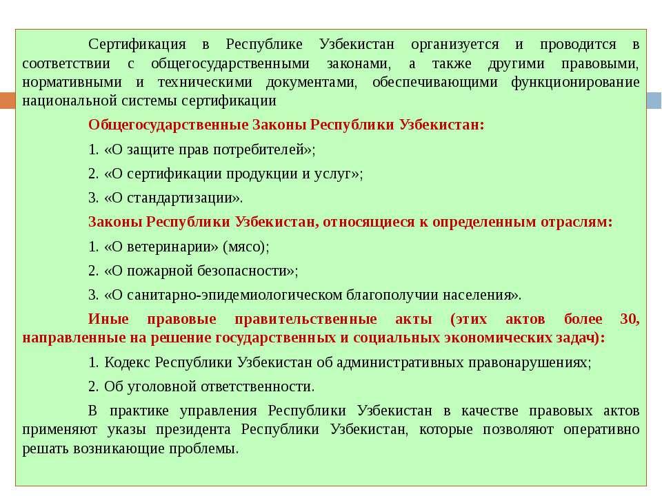 Сертификация в Республике Узбекистан организуется и проводится в соответствии...