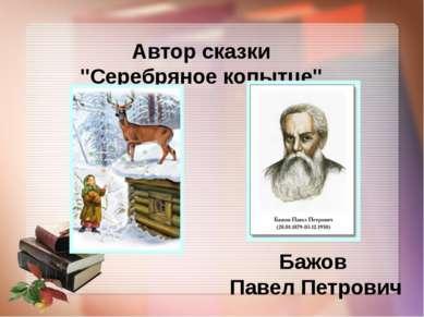 """Автор сказки """"Серебряное копытце"""" Бажов Павел Петрович"""