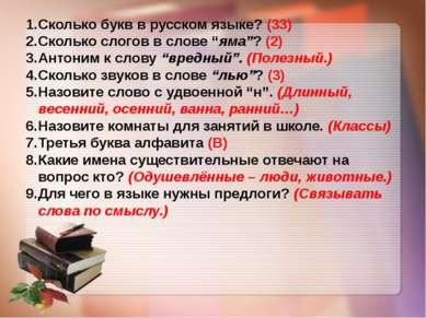 """Сколько букв в русском языке? (33) Сколько слогов в слове """"яма""""? (2) Антоним ..."""