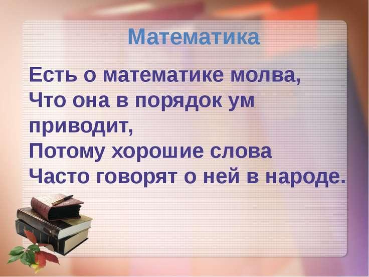 Математика Есть о математике молва, Что она в порядок ум приводит, Потому хор...