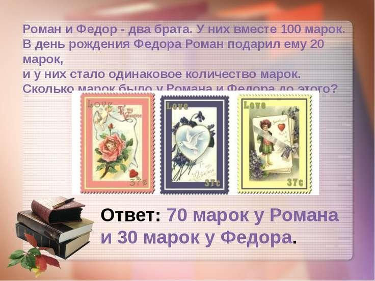 Роман и Федор - два брата. У них вместе 100 марок. В день рождения Федора Ром...